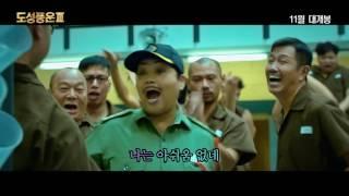 [도성풍운3] 주크박스 영상 3탄