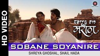 Sobane Soyanire | Carry On Maratha | Gashmeer Mahajani & Kashmira Kulkarni