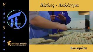Λαλάγγια - Δίπλες / Μανιάτικο Εργαστήρι Α΄