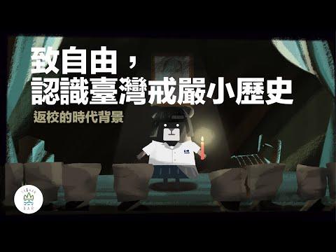 『超級民主的臺灣騙你的啦。』臺灣吧-第6集 Taiwan Bar EP6 Democratic Taiwan? - YouTube