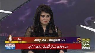 Yeh Hafta Kaisa Rahega Samia Khan Ke Sath | 2 Sep 2018 | 92NewsHD