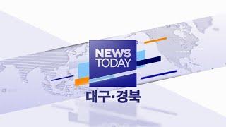 2020-03-23 (월) 대구MBC 뉴스투데이 다시보기