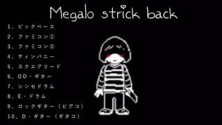 【バンブラP】Megalo strike back