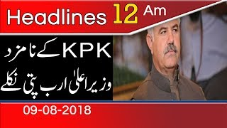 News Headlines | 12:00 AM  | 9 August 2018 | 92NewsHD