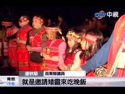 賽夏族矮靈祭 向天湖聚集跳臀鈴舞 - YouTube