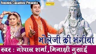 भोले बाबा के हिट भजन : भोले जी की भंगिया    Special Kawad Bhajan
