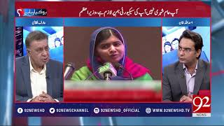 Returning to Pakistan, Malala is overwhelmed by her emotions - 29 March 2018 - 92NewsHDPlus