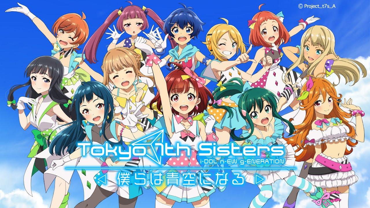 극장판 애니 : Tokyo 7th 시스터즈 우리는 푸른 하늘이 될 거야 (도쿄 세븐스 시스터즈)