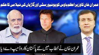 PM Imran Khan Speech Special Transmission with Moeed Pirzada | 19 August 2018 | Dunya News width=