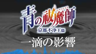 一滴の影響/UVERworld (Cover)