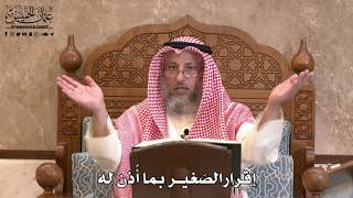 336 - إقرار الصَغير بما أُذن له - عثمان الخميس