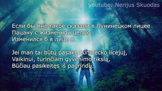 [lyrics] Макс Корж — Стань [LIETUVIŠKAI]