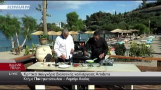 Κρητικά σαλιγκάρια βιολογικής καλλιέργειας Arodama