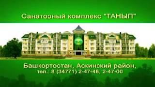 Санаторий ТАНЫП (Аскинский район РБ)