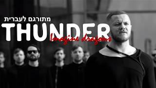 Thunder- Imagine Dragons מתורגם לעברית