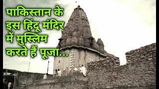 Download hinglaj devi temple Video 3GP MP4 HD - WapZeek Viwap Com