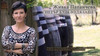 Живка Папанчева - ПЕТЪР КУЛЕЛО ДЯЛАШЕ