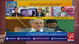 Bakhabar Subh - 10 March 2018 - 92NewsHDPlus