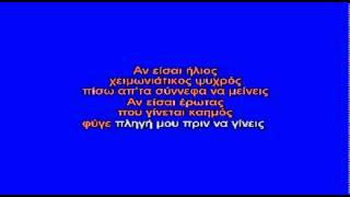ΑΝ ΕΙΣΑΙ Η ΑΓΑΠΗ - ΚΑΡΑΟΚΕ