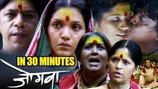 30 मिनिट (2009) मध्ये 'जोगवा' | जोगवा | मुक्ता बर्वे, उपेंद्र लिमये | Superhit मराठी चित्रपट