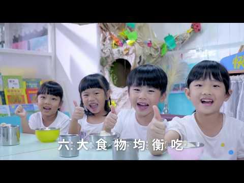 「我的餐盤」口訣歌帶動跳MV-兒童版 - YouTube