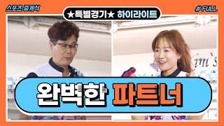 2020 화승그룹배 전국 볼링대회 남·녀 2인조전 다시보기