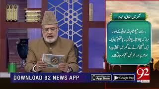 Nuskha | Ghar Main Itfaq o Mohbat | Subh E Noor | 10 Dec 2018 | 92NewsHD
