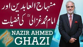 Subh E Noor | Minhaj-ul-Abideen aur Imam Ghazali (RA)  | 24 July 2018 | 92NewsHD