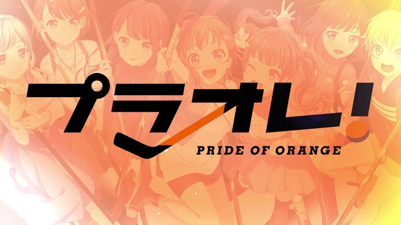 2021년 4분기 10월 신작 애니 : 프라오레! ~PRIDE OF ORANGE~