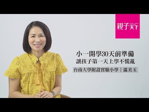 溫美玉老師:小一開學30天前準備|親子天下 - YouTube