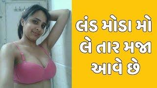 મારો લોડો તારા મો માં લે તાર તો માર છૂટી જાય એમ થાય | Gujarati Viral Call Recording | LatestViral
