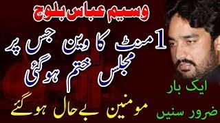 Waseem Abbas Baloch - Best Wain width=