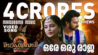 Ore Oru Raja | Video Song | Bahubali 2 The Conclusion | Prabhas | Anushka width=