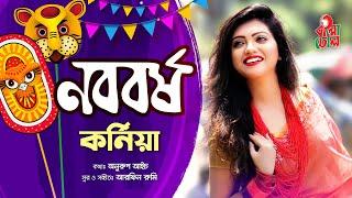 Noboborsho I Kornia I Arfin Rumi I M M Kamal Raz I Official Music Video width=