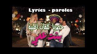 cravata ft dj med bent 3ami exclusive Lyrics  paroles     video   كلمات أغنية كرافاطا بنت عمي