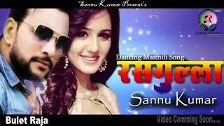 DJ song Maithili रसगुल्ला रसगुल्ला Sannu Kumar