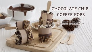 Chocolate Chip Coffee Pops สูตรอาหาร วิธีทำ แม่บ้าน