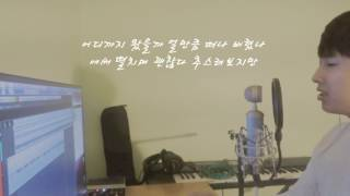 젊은이 - 제자리 (낭만닥터 김사부 OST Part 3) COVER