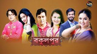 বকুলপুর | Bokulpur | EP 49 | Akhomo Hasan | Sabnam Faria | Milon | Bangla Natok 2019
