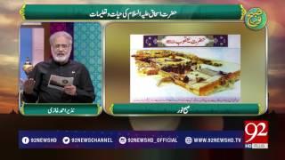 Subh E Noor | Hazrat Ishaq (a.s) ki Talimat  - 03 August 2017 - 92NewsHDPlus