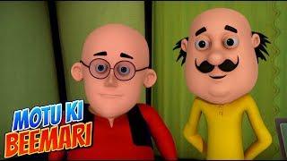 Motu Patlu In Hindi |  मोटू पतलू  | Motu Patlu Cartoon | Motu Ki Beemari
