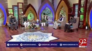 Sham E Madina | Favorite Migration Place Of Muhammad SAW | Nazir Ahmed Ghazi | 26 May 2018 |