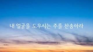 시편찬송(Korean Psalter) 39장 - 시43편