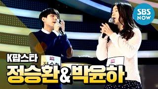 SBS [K팝스타] - 정승환&박윤하(감성돔) '슬픔 속에 그댈 지워야만 해'