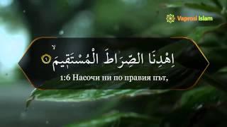 1. Fatiha Sûresi (Bulgarca Meal)