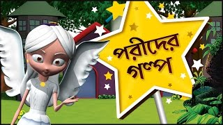 3D Fairy Tales Collection in Bengali   3D Fairy Stories in Bengali for Kids   Bengali Kids Stories width=