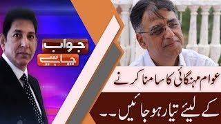 Jawab Chahye | Zulfi Bukhari's appointment challenged in Supreme Court | 26 Sep 2018 | 92NewsHD