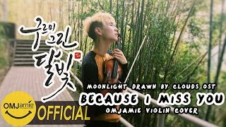 Because I Miss You (Moonlight Drawn by Clouds OST) VIOLIN COVER