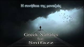 Greek Xabales feat. Snifazz - Η συνήθεια της μοναξιάς | Στίχοι
