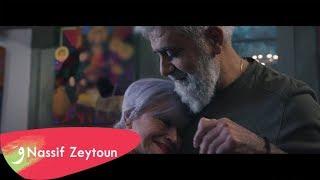 Nassif Zeytoun – Mannou Sharet [Official Music Video] (2018) / ناصيف زيتون – منو شرط width=